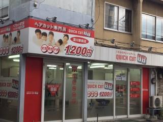 クイックカットBB澄川駅前店