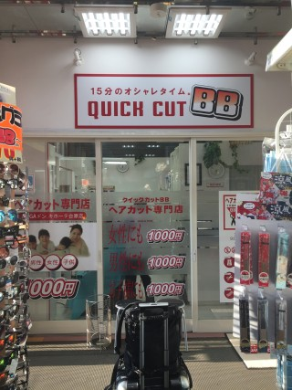 クイックカットBBMEGAドン・キホーテ仙台台原店