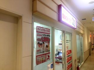 クイックカットBBイオン新潟青山店