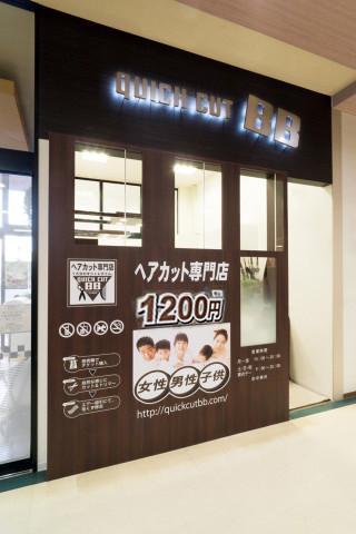 クイックカットBB東光ストア豊平店