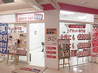 クイックカットBBイオン南千里店