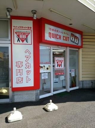 クイックカットBBいなげや所沢狭山ヶ丘店