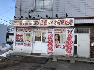 クイックカットBB厚別店