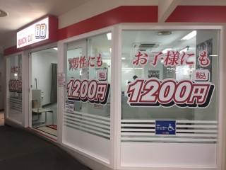 クイックカットBBMEGAドン・キホーテ弁天町店