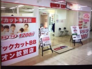 クイックカットBBイオン紋別店