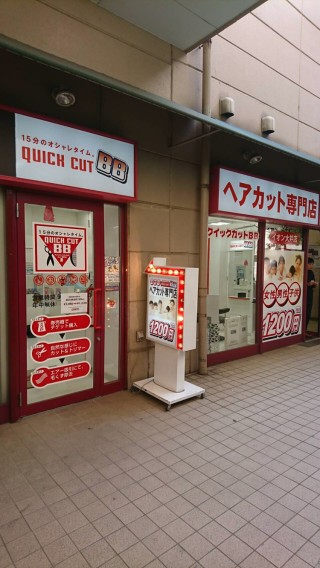 クイックカットBBイオン大井店
