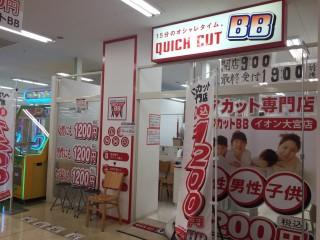 クイックカットBBイオン大宮店
