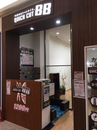 クイックカットBBイオンモール旭川西店