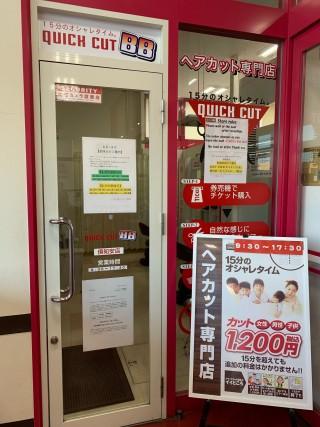 クイックカットBBマックスバリュ倶知安店