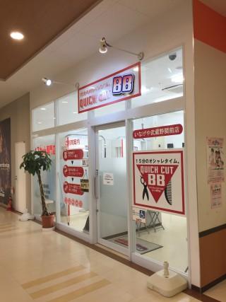 クイックカットBB店いなげや武蔵野関前店