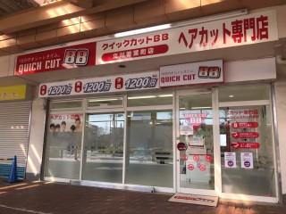 クイックカットBB若葉町店