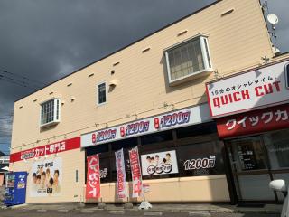 クイックカットBB函館的場店