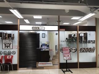 クイックカットBBイオン帯広店