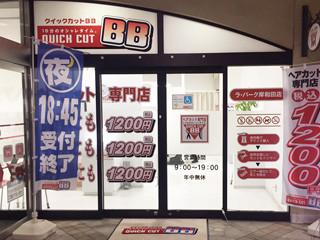 クイックカットBBラパーク岸和田店