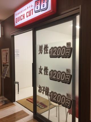 クイックカットBBイオンモール下田店