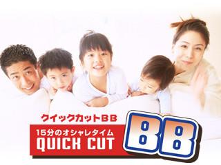 クイックカットBBMEGAドン・キホーテ北鴻巣店