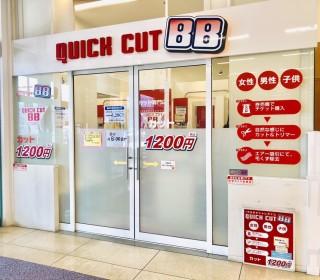 クイックカットBBイオン小樽店