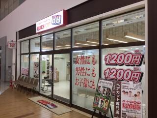 クイックカットBBアリオ八尾店