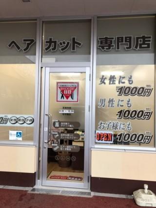クイックカットBBカスミ越谷レイクタウン店