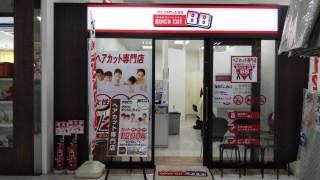 クイックカットBBMEGAドンキホーテ新川店