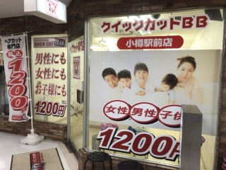 クイックカットBB小樽駅前店
