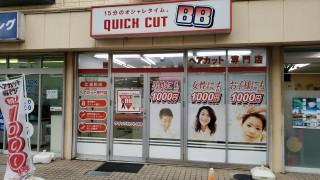 クイックカットBBコモディイイダ北浦和店
