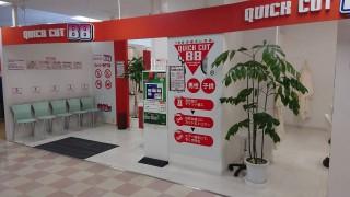 クイックカットBBイオン春光店