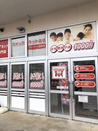 クイックカットBBマミーマート深井店