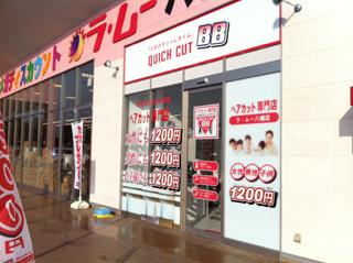 クイックカットBBラ・ムー八幡店