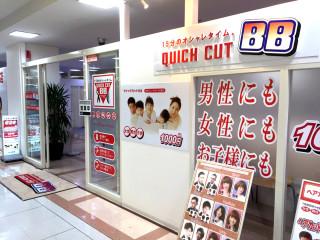 クイックカットBBメガドン・キホーテ三郷店
