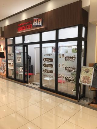 クイックカットBBアピタ岩倉店