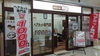 クイックカットBBビッグハウス花川店