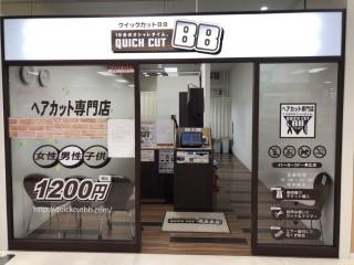 クイックカットBBイトーヨーカドー帯広店