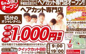 6/3(金)オープン!クイックカットBBスーパービバホーム手稲富丘店