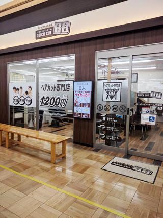 クイックカットBBスーパービバホーム手稲富丘店