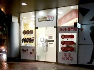 クイックカットBBアスティ45店