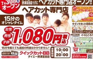7/30オープン!クイックカットBBダイエー摂津富田店