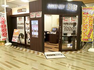 クイックカットBBイオンフードスタイル摂津富田店