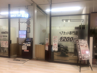 クイックカットBBイオン東札幌店