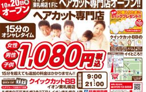 10/20オープン!クイックカットBBイオン東札幌店