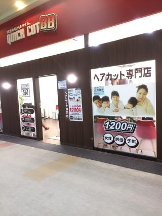 クイックカットBBフォレオ大津一里山店