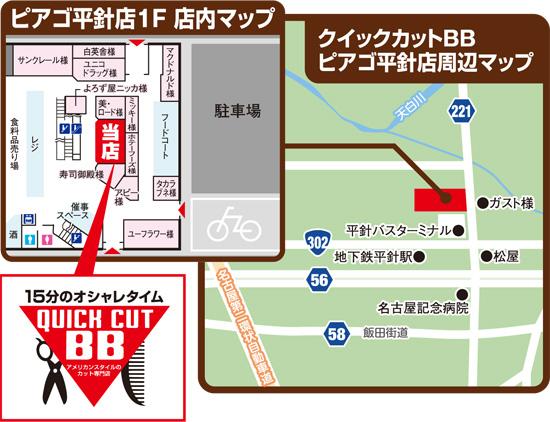 BBピアゴ平針店ワンコインB4map