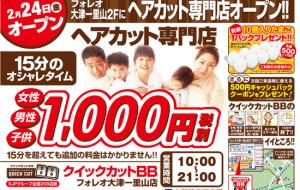 2/24オープンクイックカットBBフォレオ大津一里山店