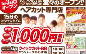 クイックカットBBサンパークあじす店5/3(水)オープン!