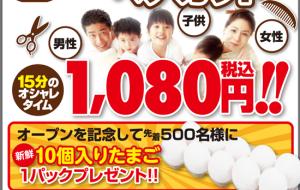 クイックカットBBサンピアザ新さっぽろ店4/21(金)オープン!