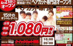 クイックカットBBメガドン・キホーテ草加店4/21(金)オープン!