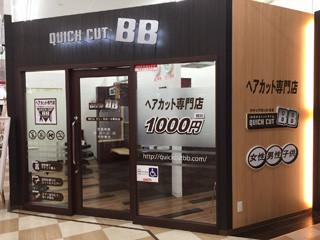 クイックカットBBメガドン・キホーテ草加店