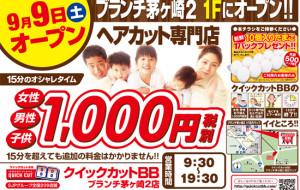 クイックカットBBブランチ茅ヶ崎2店9/9(土)オープン!
