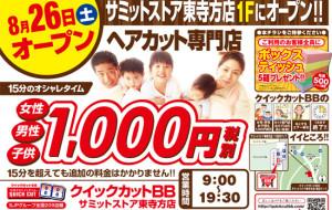クイックカットBBサミットストア東寺方店8/26(土)オープン!