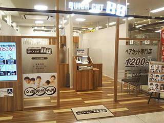 クイックカットBBイオン江別店